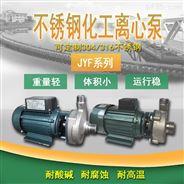 220V銹鋼單相6分口徑食品飲料管道泵