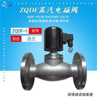 BZQDF蒸汽防爆电磁阀