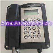 FHF\嵌入式通话机*