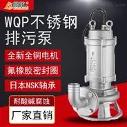 高效无堵塞耐腐蚀排污泵 WQP不锈钢潜泵