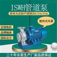 厂家直销ISWH卧式离心水泵工业用管道增压泵