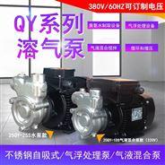 25QY-2SS耐腐蚀臭氧溶气泵304不锈钢自吸泵