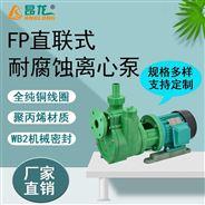 现货直销FPZ化工自吸泵 220/380V酸碱腐蚀