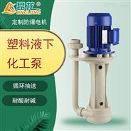 HFY耐腐蚀塑料化工泵 单级单吸管道离心泵