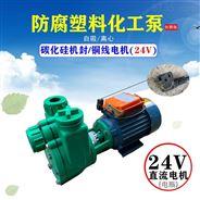 北原泵业 24V直流电机耐酸碱防腐泵