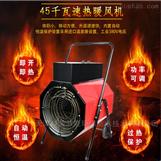 承德工业电暖风机-建筑工地电热风机