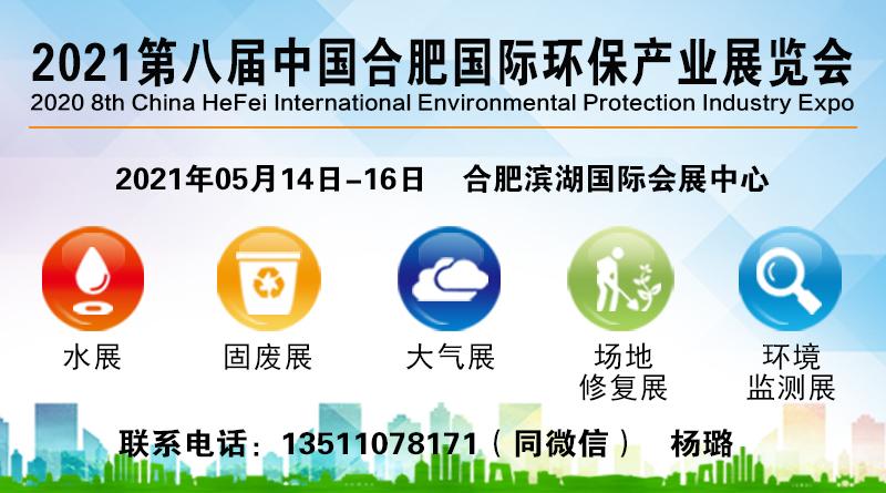 2021第八屆中國合肥國際環保產業展覽會