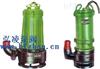 WQK20-7带切割装置排污泵,高扬程排污泵,撕裂式排污泵