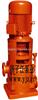 XBD-L型立式多级高扬程消防泵
