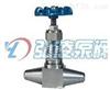 J61W焊接针型阀