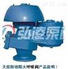 QZF-89型全天侯防冻阻火呼吸阀