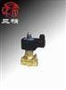 ZS电磁阀:铜系列<常开型>二位二通零压差电磁阀
