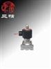 2W电磁阀:不锈钢系列<大口径><常开型>两口两位直动式电磁阀